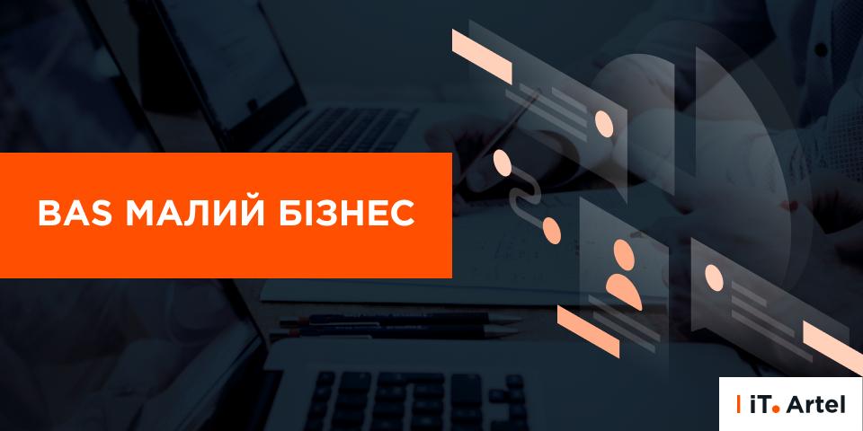 BAS Малий бізнес_програма для небольшой компании от iT.Artel