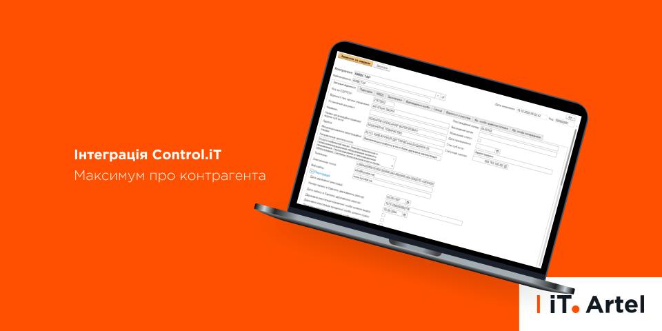 Control.iT максимум про контрагента від iT.Artel