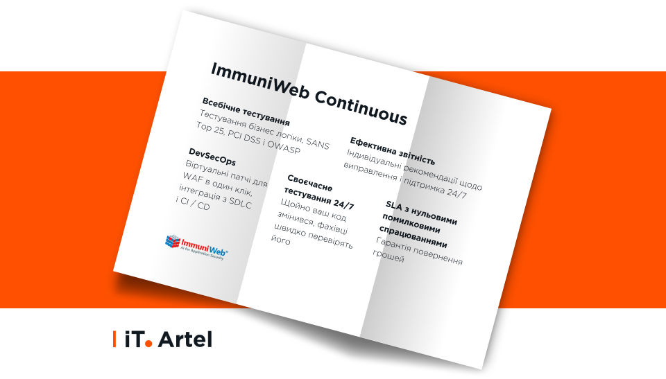 Призначення продукту ImmuniWeb Continuous_iT.Artel