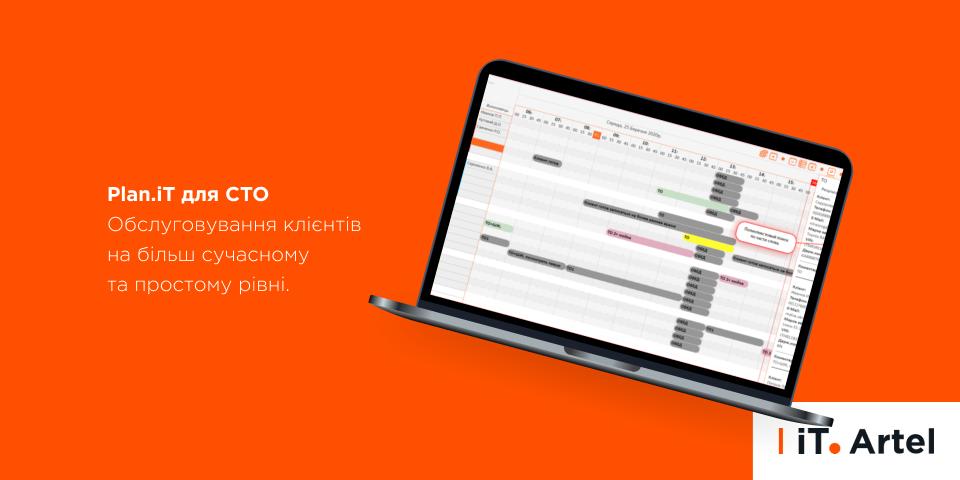 Plan.iT для СТО_Обслуговування клієнтів на більш сучасному та простому рівні_iT.Artel